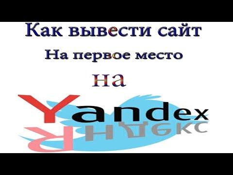 Как раскрутить сайт на 1 место в Яндексе! Мой личный опыт