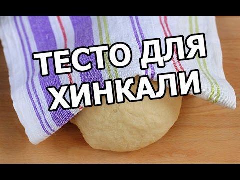 Тесто для хинкали. Лёгкий рецепт!