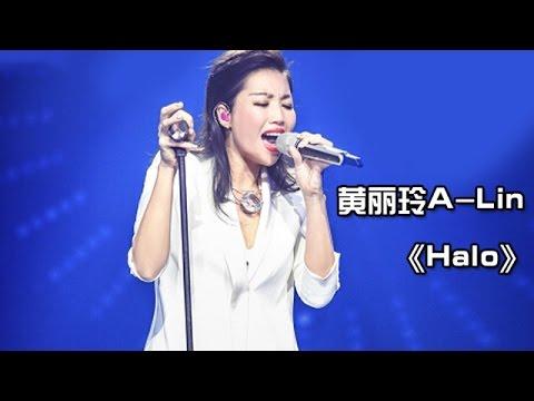《我是歌手 3》第6期单曲纯享- 黄丽玲 《Halo》 I Am A Singer 3 EP6 Song: A-Lin Performance【湖南卫视官方版】