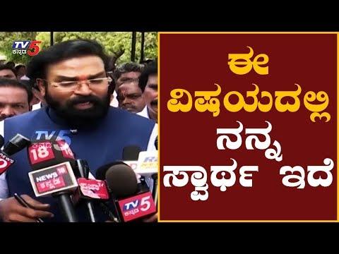ಈ ವಿಷಯದಲ್ಲಿ ನನ್ನ ಸ್ವಾರ್ಥ ಇದೆ   Minister Sriramulu   TV5 Kannada