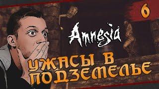 Amnesia: The Dark Descent - #6 Ужасы в подземелье
