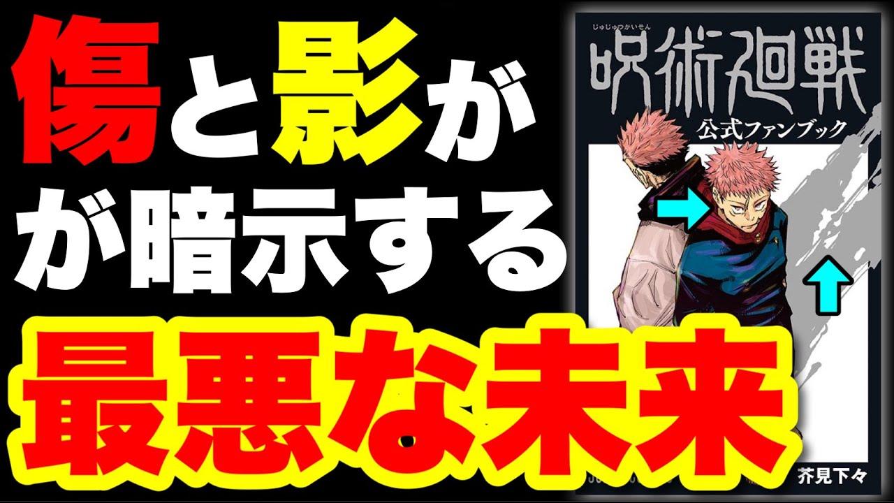 廻 ブック ファン 呪術 公式 戦