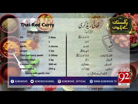 Recipe Of Thai Red Curry !!!