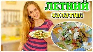 """Салат с тыквенным маслом и овощами """"Любимый"""" / Рецепты Салатов"""