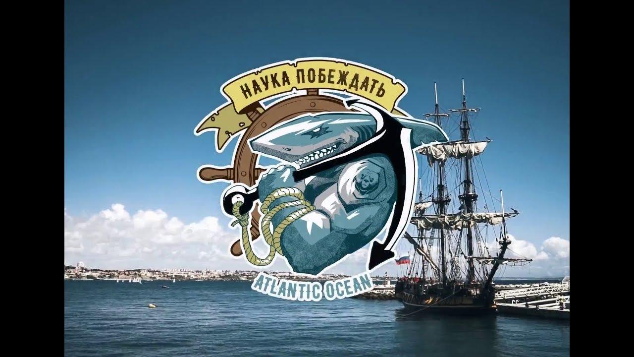 Морской переход на фрегате Штандарт по Атлантике |Наука Побеждать|