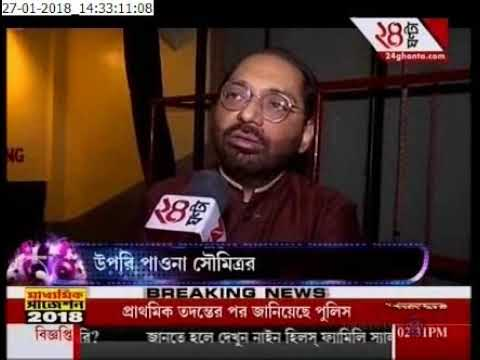 Soumitra Chatterjee and Aparna Sen's talk show at Kala Mandir in Kolkata