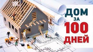 Построили дом за 100 дней! Дом 160м2 гараж 48м2 баня 50м2 под ключ! За сколько можно построить дом?