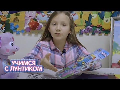 Часы-проектор   Учимся с Лунтиком   Новая серия