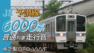 高松→琴平 東芝GTO JR 6000系 普通列車全区間走行音