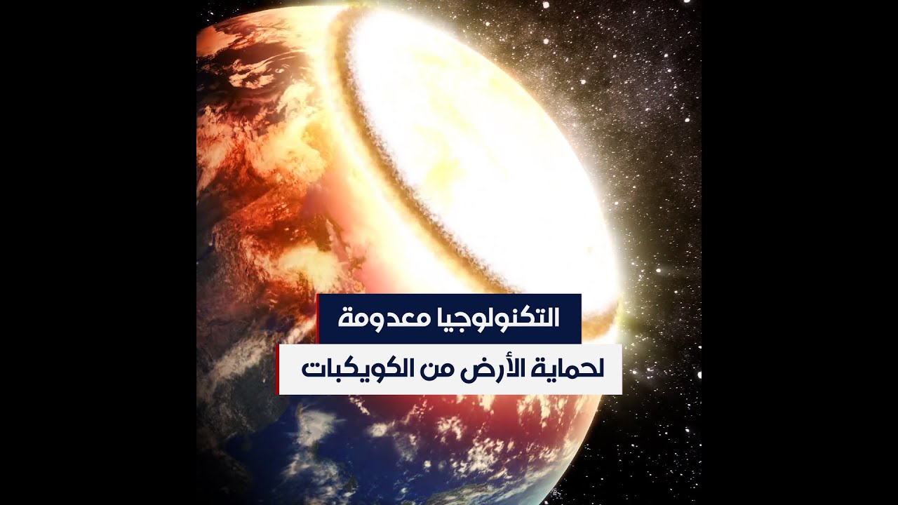 نحتاج إلى إشعار يتراوح بين 5 و10 سنوات لحماية الأرض من اصطدام كويكب عابر في الفضاء  - 03:57-2021 / 5 / 13