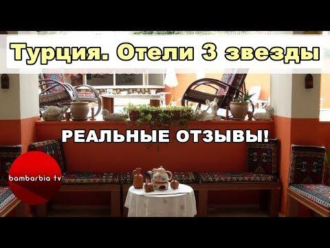Трехзвездочные отели Турции. Ожидание и реальность. Kaftans Hotel 3٭ в Кемере   ✎ Реальные отзывы ✎