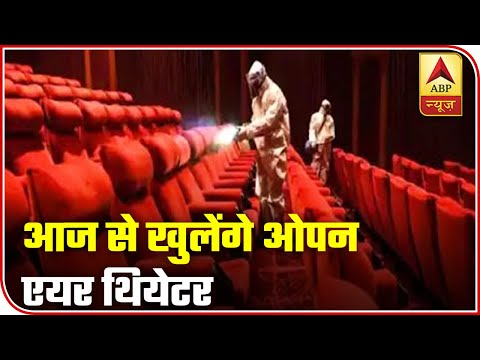 Unlock 5.0: Open-air Theaters To Open From Today | ABP News