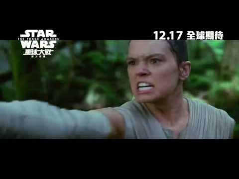 星球大戰:原力覺醒 (2D版) (Star Wars: Episode VII - The Force Awakens)電影預告