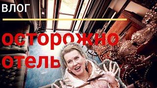 ОСТОРОЖНО отель Экстрим праздник в SKOKOVO PARK Правда и только правда