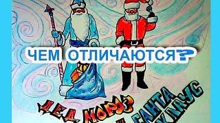 Чем отличаются Дед Мороз и Санта Клаус?  Рисуем Деда Мороза и Санта-Клауса