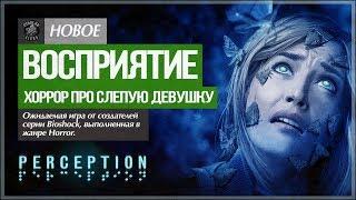 Хоррор от создателей cерии Bioshock  Perception