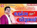 New Gujarati Jokes 2018 ||Hasyana Dabang || Dhirubhai Sarvaiya