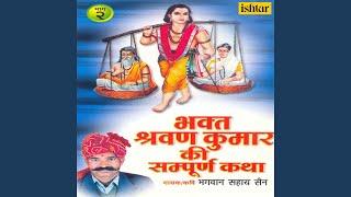 Bhakt Shravan Kumar Ki Katha, Pt. 1