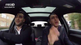 Chandshanbeh–Sina&Hossein Tohi Carpool Karaoke/چندشنبه– کارائوکه در حین رانندگی با سینا و حسین تهی