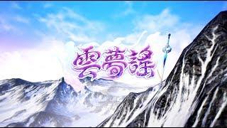 《雲夢謡》手遊官方宣传影片