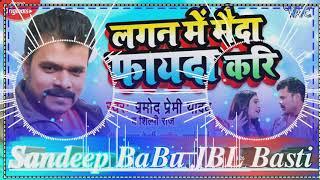 गरमी में मैदा फायदा करि Dj RajKamal BaSti✔︎💖इसे कहते हैं JBL Remix Sandeep BaBu High-tech BaSti