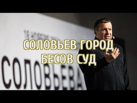 Свердловская полиция займется телеведущим Соловьевым, назвавшим Екатеринбург «городом бесов»