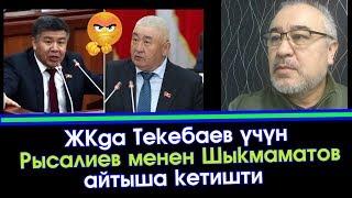 ЖКда Текебаев үчүн Рысалиев vs Шыкмаматов айтыша кетишти  | Акыркы Кабарлар