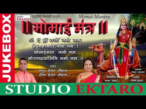 II Momai Mantra II Mayur Hemant Chauhan - Geeta Hemant Chauhan II