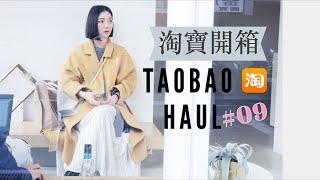 ▌淘寶開箱TAOBAO HAUL#09 ▌今年買到最值得薑黃大衣、包色短靴、CP值爆表小方包 Feat. 天貓女王節