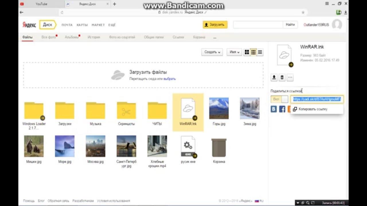 Как загрузить файл на яндекс диск ? - YouTube