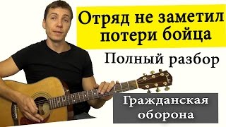 Как играть ''Отряд не заметил потери бойца'' Егор Летов, Гр. Оборона. Разбор на гитаре