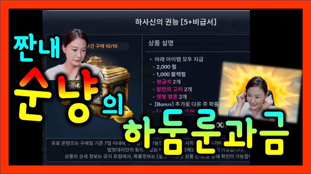 [검은사막M] 하둠룬..내돈내산 후기 (올심연가즈앙!!은개뿔🐶)