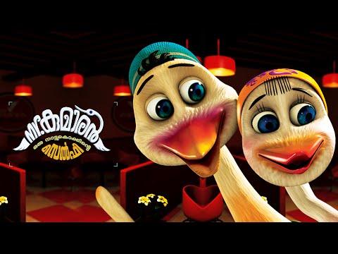 Mr.Kumaran   full malayalam animation cartoon family movie