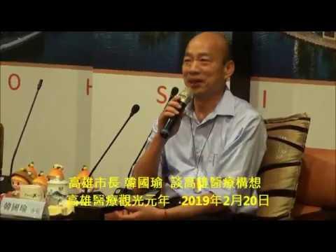 高雄市長 韓國瑜  談高雄醫療構想  高雄醫療觀光元年