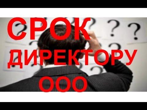 СРОК работы ДИРЕКТОРА в ООО