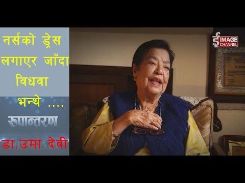 नेपालको पहिलो नर्सको जीवनी \ Life of First Nurse of Nepal - Dr Uma Devi