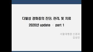다발성경화증 2020 update part 1