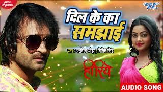 दिल के का समझाई   Arvind Ojha, Viniti Singh   Dil Ke Ka Samjhaai   Hiriye   Bhojpuri Movie Song 2021