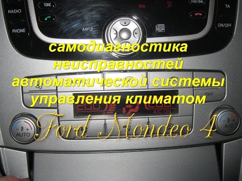 Ford Mondeo 4 Самодиагностика климата