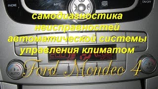 Ford Mondeo 4 Самодиагностика климата(, 2014-11-24T19:42:24.000Z)