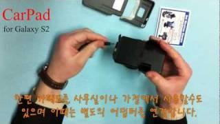 """Galaxy S2 차량용 무선충전기 """"아울 카…"""