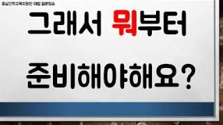 [충남진학교육지원단_대입질문있슈] 어서와! 자기소개서는…