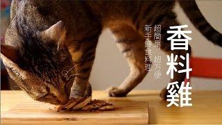 超簡單鮮食新手料理,給貓咪的香料雞【貓副食食譜】好味貓廚房EP45