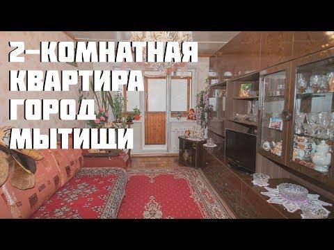Обзор 2-комнатной квартиры, город Мытищи, улица Фабричная