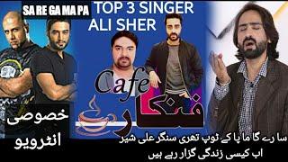 FANKAR CAFE interview with #alisher SA RE GA MA PA TOP 3 SINGER HOST ADIL RANA & SHABEER AKASH
