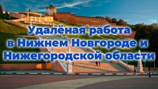 Удаленная работа в Нижнем Новгороде и Нижегородской области