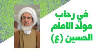 في رحاب مولد الامام الحسين (ع) - الشيخ حبيب الكاظمي