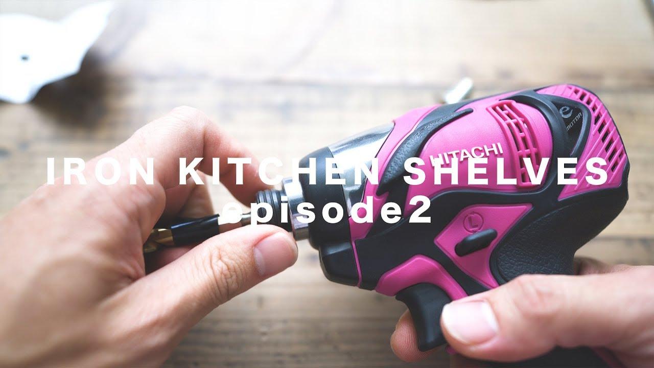 [DIY] Iron Kitchen shelves ep.2 ☆ アイアンシェルフ その2