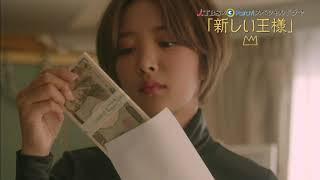 TBS×Paraviスペシャルドラマ「新しい王様」独占配信中!