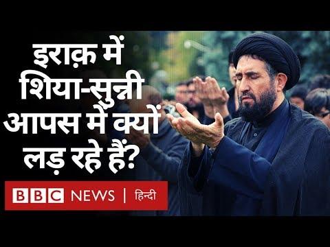 Iraq में Muslims आपस में क्यों भिडे़ और USA को लेकर रुख़ कैसे बदल गया? (BBC HINDI)